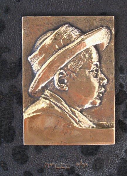 2006: Original Bezalel Jerusalem Copper Relief - Jewish