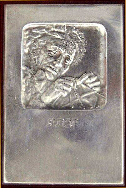 4007: Boris Schatz Original Bezalel Silver Plaque Judai