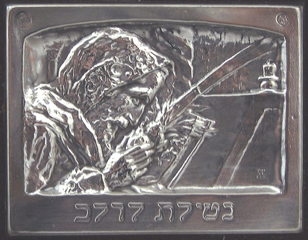 4022: B.Schatz Original Bezalel Silver Plaque Judaica