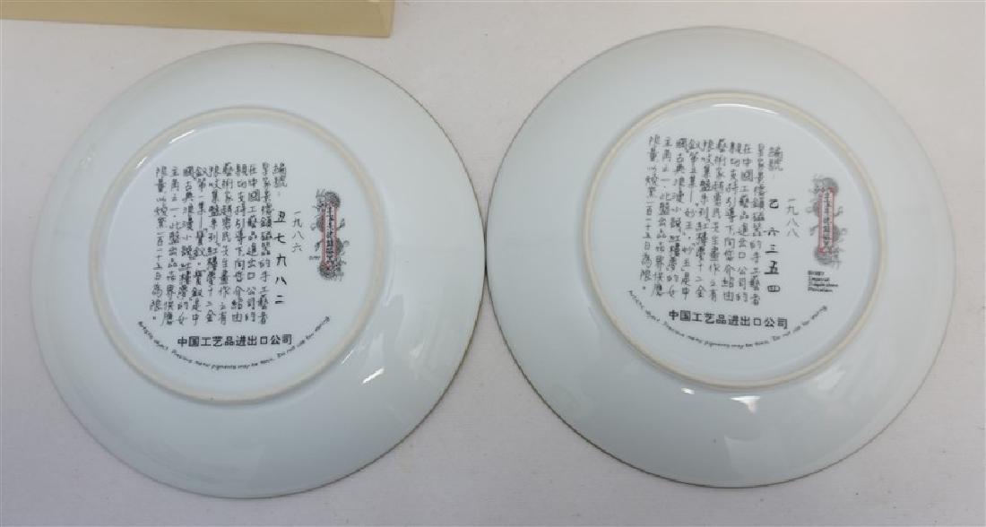 2 CHINESE PORCELAIN ZHAO HUIMAN PLATES - 5