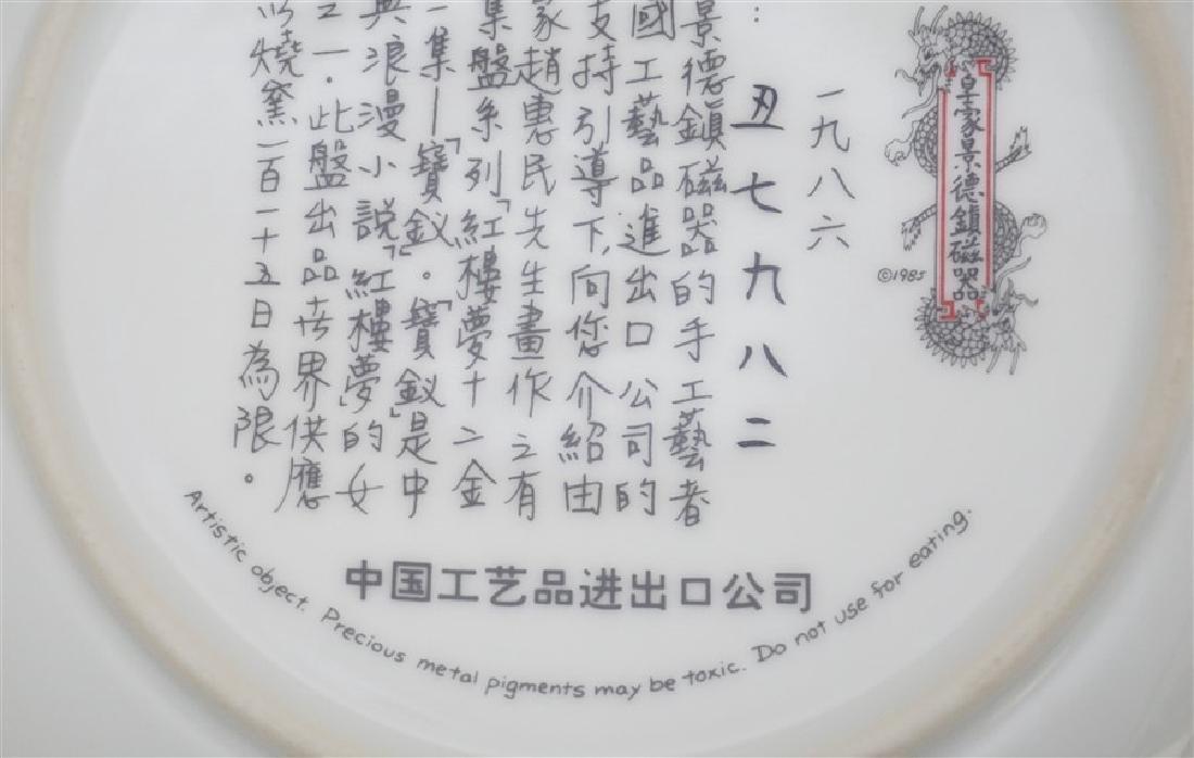 2 CHINESE PORCELAIN ZHAO HUIMAN PLATES - 6