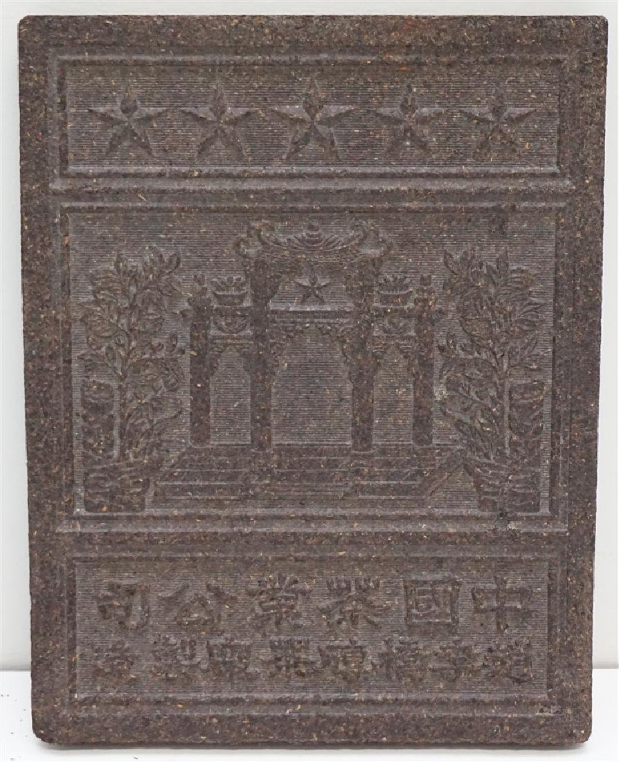 ANTIQUE CHINESE WOOD PRINTING PLATE