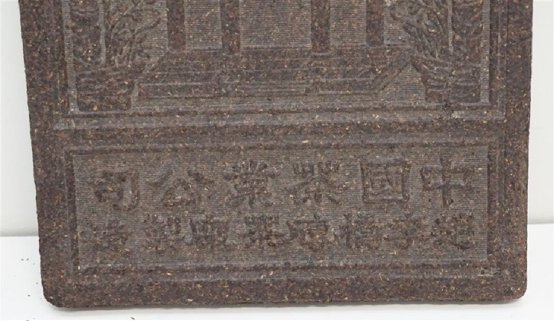 CHINESE TEA BRICK MONEY - 2