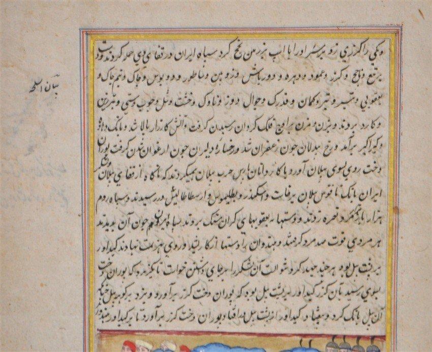 PERSIAN 2 SIDED ILLUMINATED MANUSCRIPT - 6