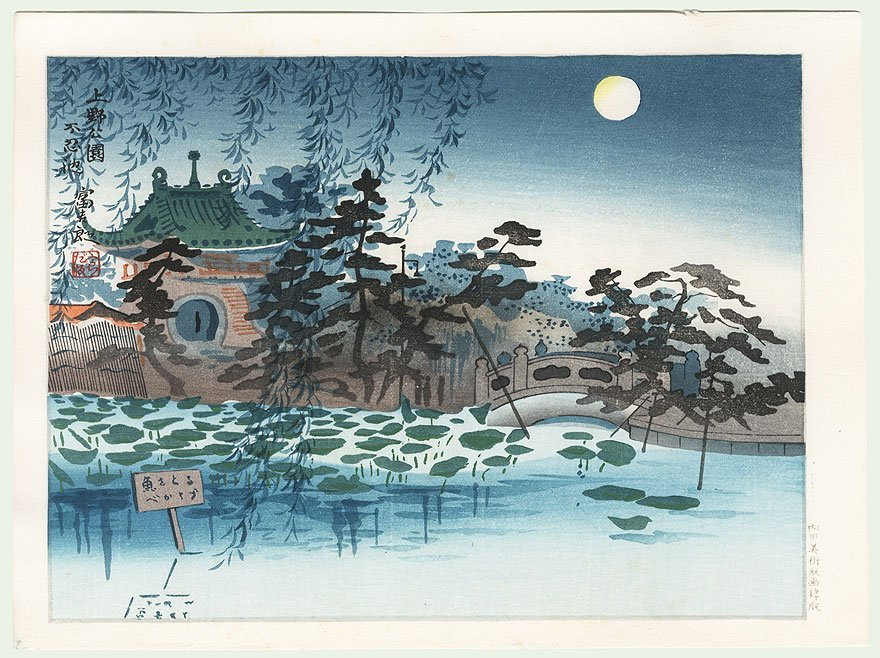 Original Tokuriki Tomikichiro (1902 - 1999) Japanese