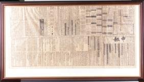 Framed first edition newspaper