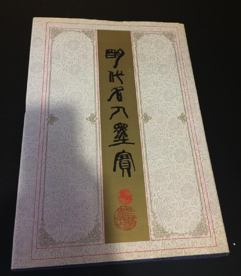 Chinese caligraphy book