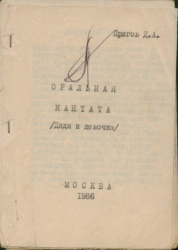 Prigov, D.A. [autograph]. Oral cantata: Uncle and Girl