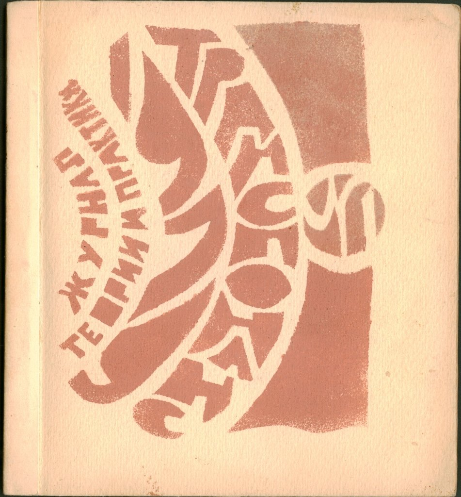 Transponans: Magazine of theory and practice.  - 1979,