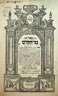 Nezer HaKodesh Signature of Rabbi Efrayim Gumprich