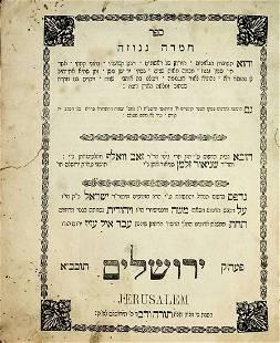 Chemdah Genuzah