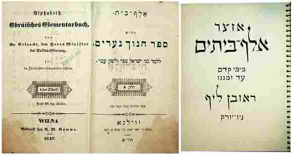 Two Aleph Beis books.