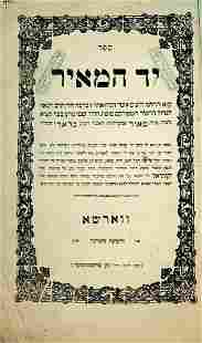 Yad Ha'Meir, Warsaw 1874. Stamps of the synagogue in