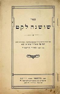 Sefer Shoshana Leket, Frankfurt 1922.