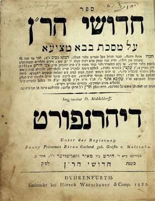 Chadushei Haran , Novele of Rabbi Akiva Eiger in his