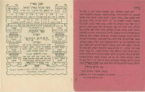 Kehilat Yaakov Association, regulations for its