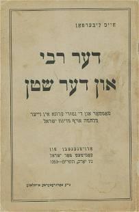The Rebbe & The Satan. A rare sharp anti Satmar