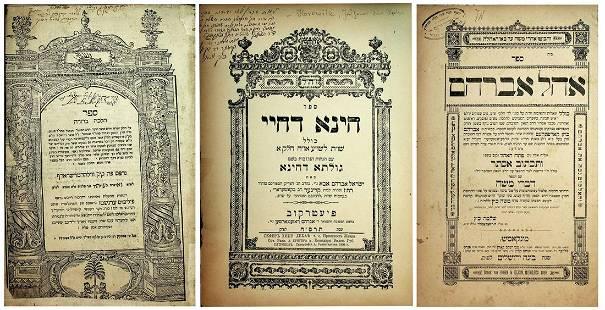 Collection of antique Seforim with Rabbinic signatures