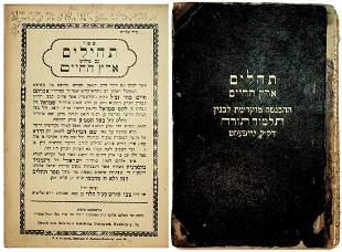(LITURGY). Tehillim (Psalms) with Eretz HaChayim