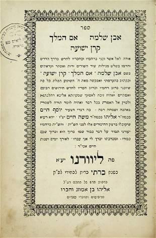 Even Shlomo - Eim Ha'Melech - Keren Yehoshua , By the