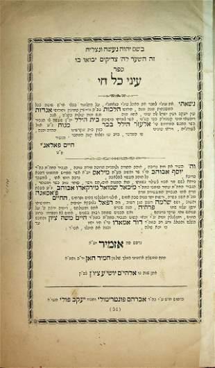 Einei Kol Chai , Izmir 1878 First edition.