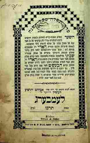 (Liturgy) Seder Tfilos Mikol Hashana Kavanot HaAri,