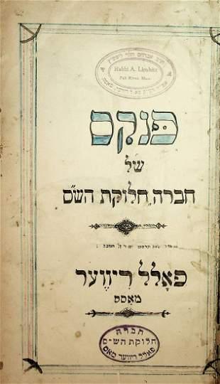 (Americana Manuscript) Pinkas (record book) Chevra