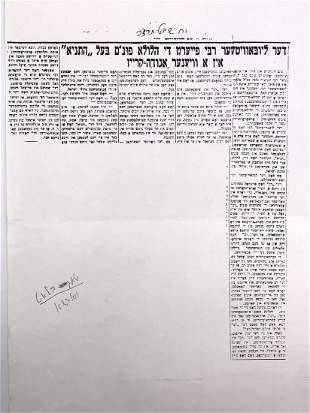 1000 Austrian Kronen note The Rebbe Rayatz gave his