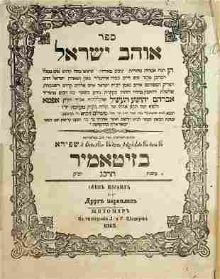 Ohev Yisrael – Zhitomir, 1863 – First Edition. The