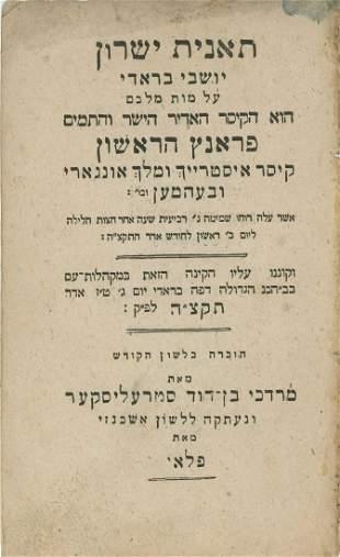 Ta'anit Yeshurun