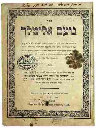 Noam Elimelech, Lviv 1858. The copy of the Gaon Rabbi