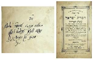 Siddur Chemdat Yisrael The copy of Rabbi Yaakov