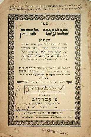 Matamei Yitzchak