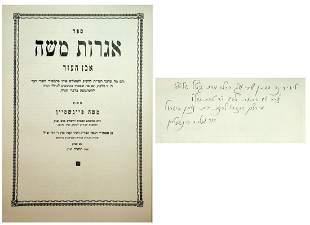 Sefer Igros Moshe with wedding dedication by Hagaon
