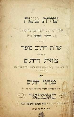 Shirat Moshe - Satmar 1908 , with Rabbinical writings.