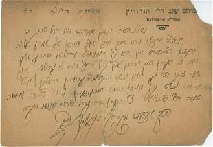Letter from Rabbi Yaakov HaLevi Horowitz, Av Beis Din