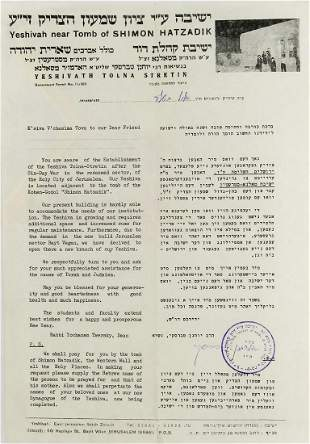 Interesting letter signed by the Holy Admor Rebbe