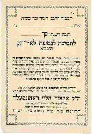 Card for contribution pledges for Rabbi Eliezer Halevi