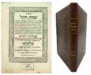 (HAGADAH). Simchath HaRegel. With commentary by R.