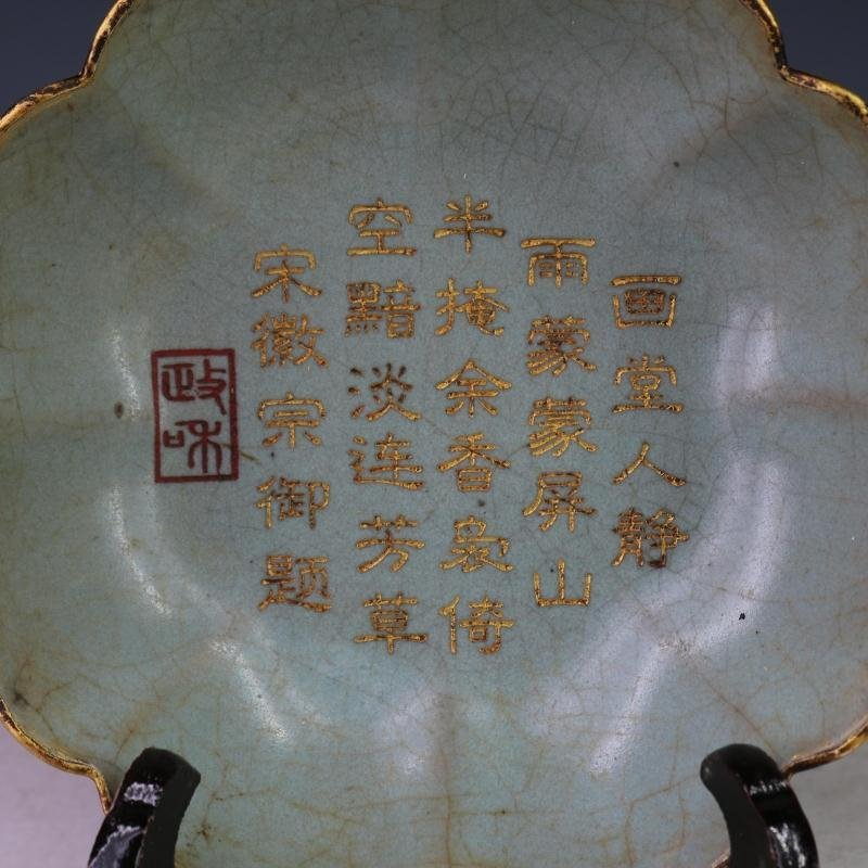 Chinese  Ruyao porceliain plate - 5