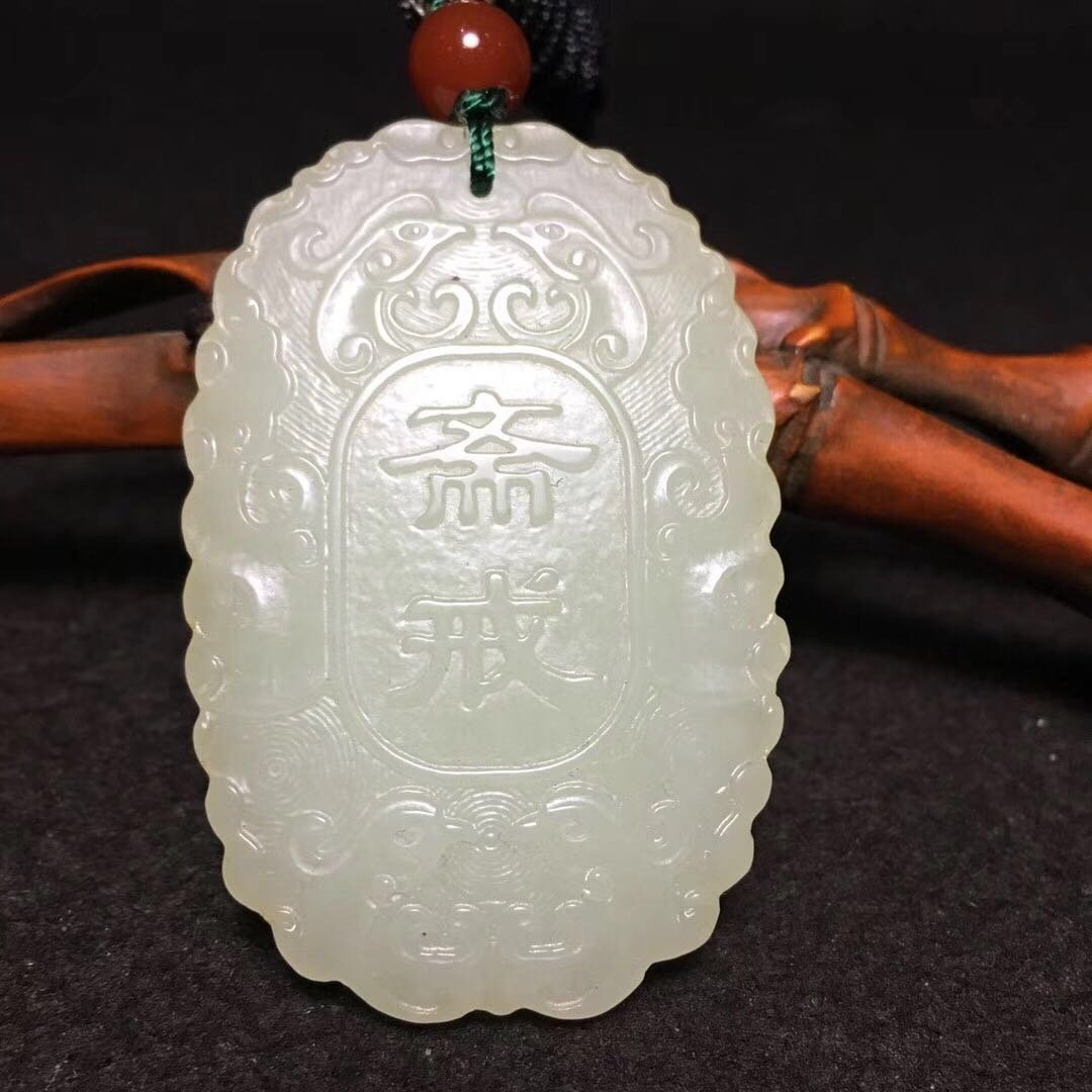 Good Chinese Carved White Jade Abstinence Plaque
