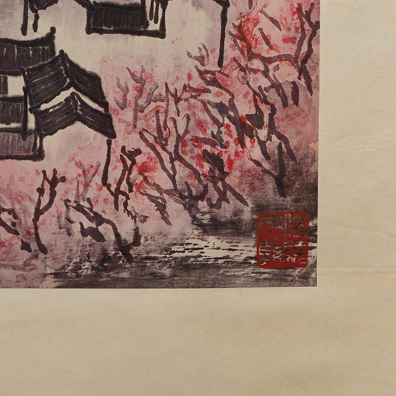 Chinese Scroll Painting,Li keran(1907.03.23-1989.12.05) - 5