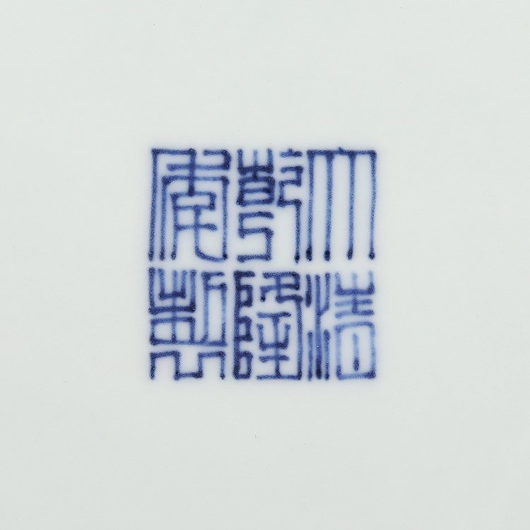 Chinese  Blue And White  Porcelain  Plate - 3