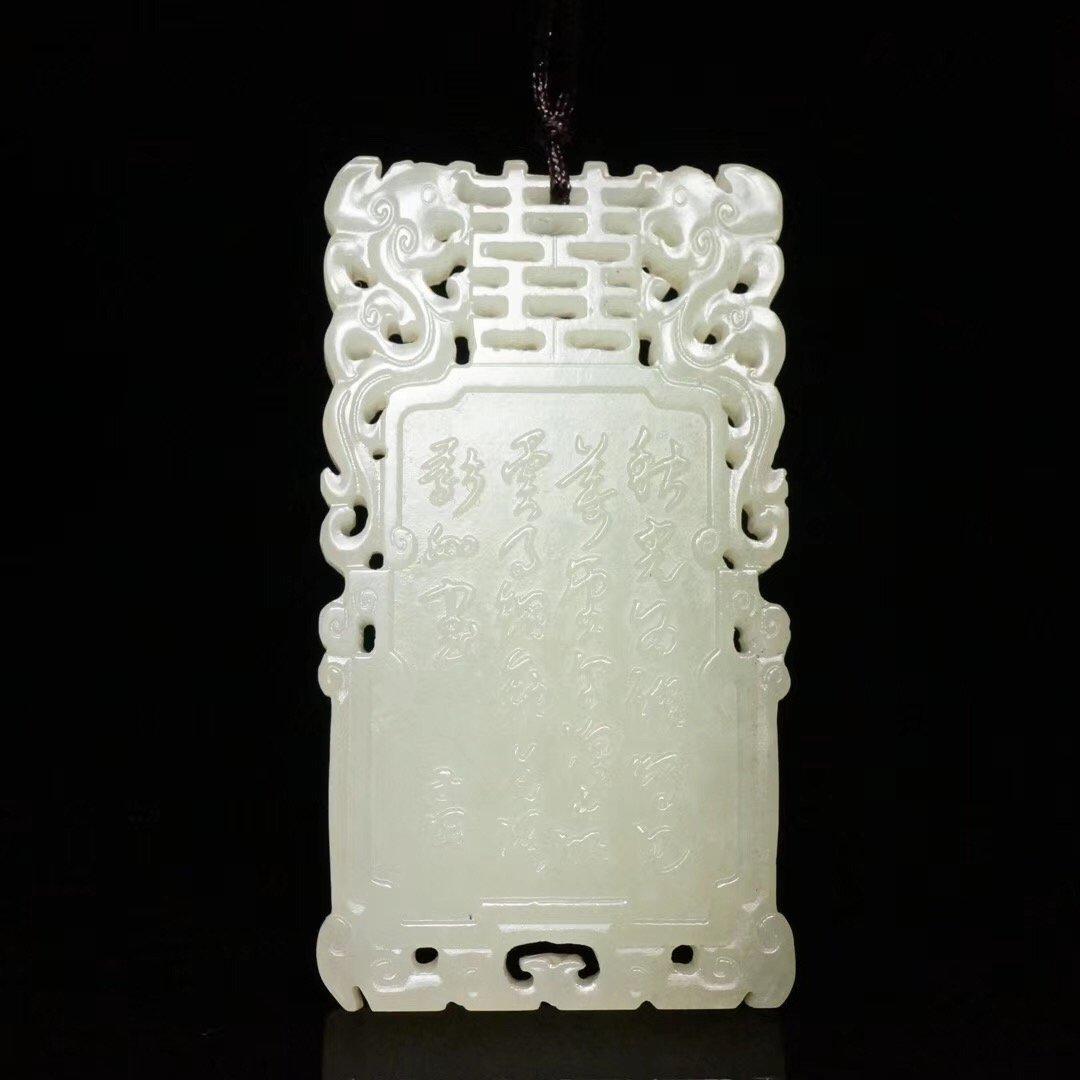 Chinese Hetian White Jade Pendant