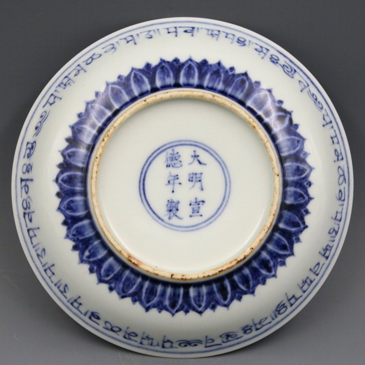 Chinese Ming Blue and White Dragon Porcelain Plate - 4