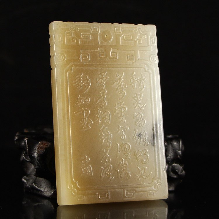 Good Chinese Carved White Jade Abstinence Plaque - 2