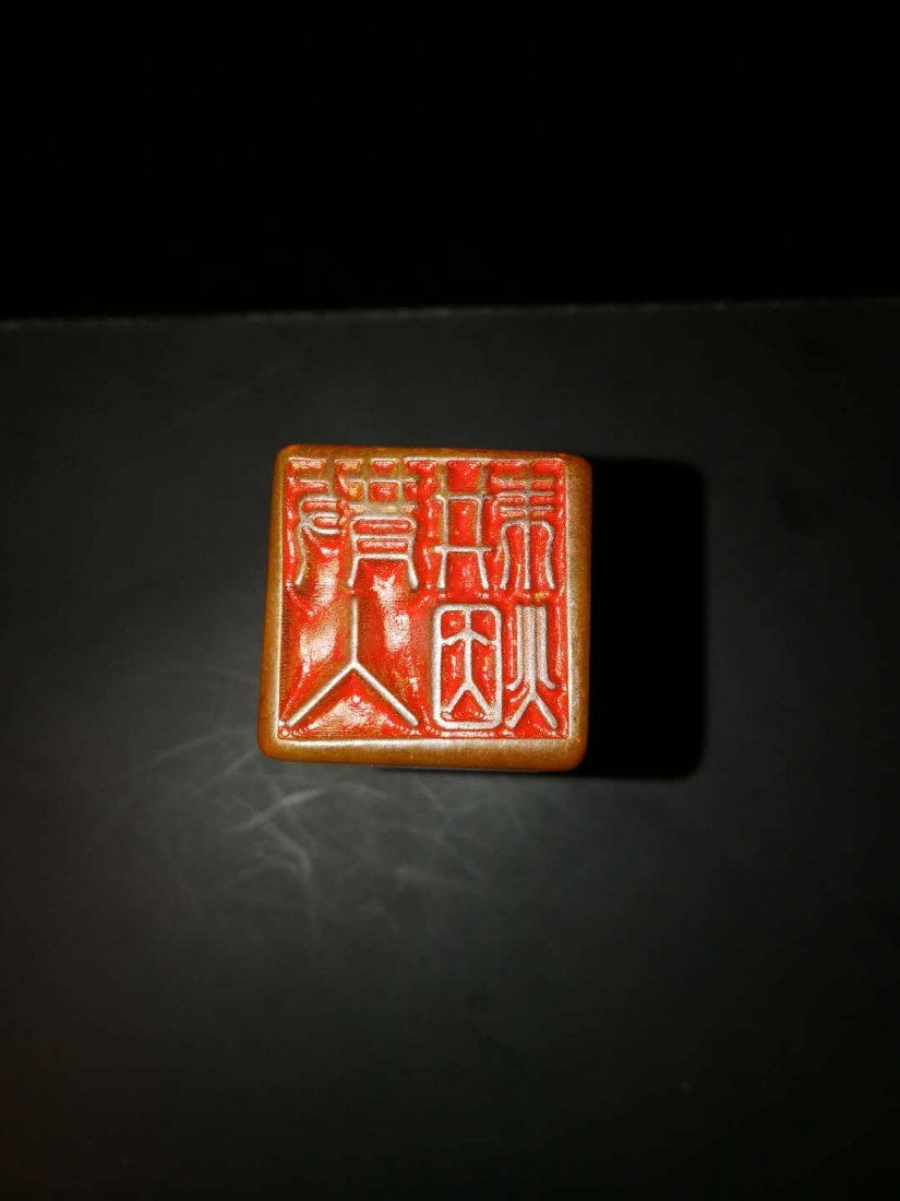 Chinese Soapstone Seal - 4