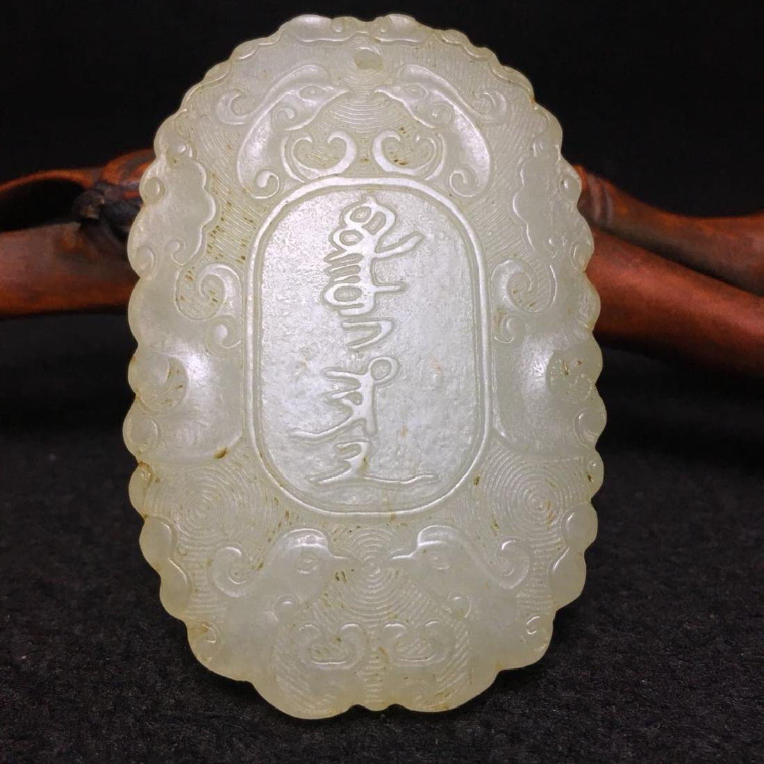Good Chinese Carved White Jade Abstinence Plaque - 3