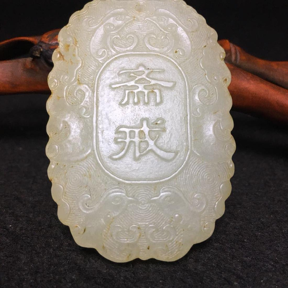 Good Chinese Carved White Jade Abstinence Plaque - 6