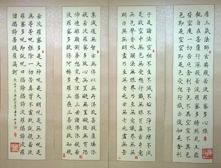 "Tian Yingzhang calligraphy works of ""heart sutra"""